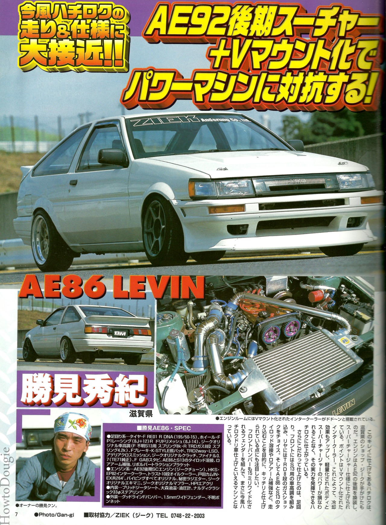 Toyota Levin Ae 86